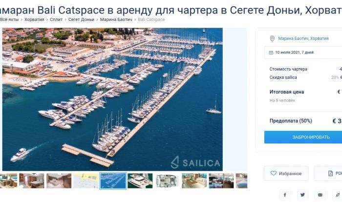 Фото марины в карточке яхты